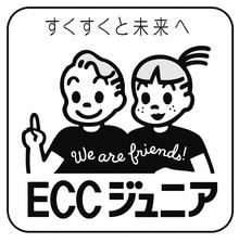 ECC ジュニア 英語・英会話コース開設